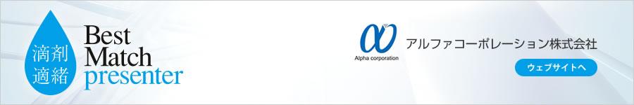 アルファコーポレーション株式会社